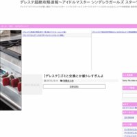 デレステ超絶攻略速報~アイドルマスター シンデレラガールズ スターライトステージ~